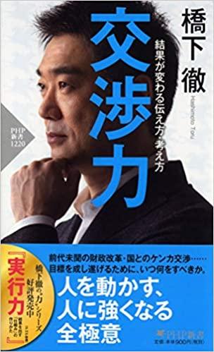 【おすすめ本】交渉力